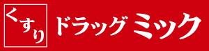 ドラッグミックロゴ